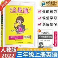全易通三年级上英语人教版2022新版
