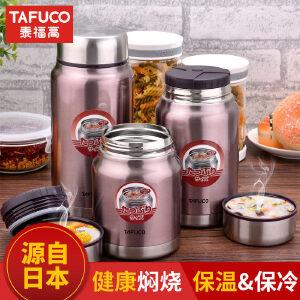 日本泰福高成人保温饭盒焖烧壶焖烧杯超大容量真空不锈钢闷烧罐桶0.5L/0.75L/1.1L