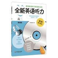 全新英语听力・高二(基础版)(修订版)