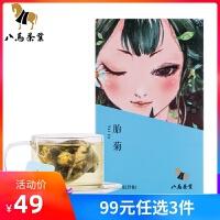 八马茶业 胎菊菊花茶简约立体袋泡盒装茶叶50克
