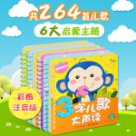 三字儿歌大声读:可爱动物/美德习惯/美丽自然/美味果蔬/亲亲宝贝/趣味数学【共6册】