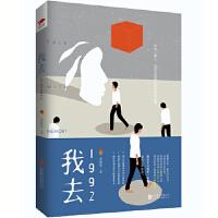 [二手旧书9成新]我去1992,家庭装,9787559601490,北京联合出版有限公司