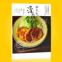 现货 进口日文 菜谱 家中的深夜食堂 おうちで深夜食堂 1
