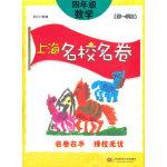 上海名校名卷・四年级数学(第一学期)