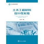 土木工程材料设计性实验(土木工程实验系列教材)