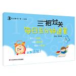 三招过关:每日五分钟速算・三年级数学(第一学期)全新上海版