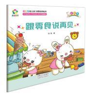跟零食说再见-彩虹兔幼儿好习惯培养绘本 苏西 著 中国人口出版社 9787510131059