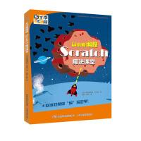 葫芦弟弟从小爱编程Scratch魔法课堂少儿趣味编程儿童创意编程教程书中小学生程序设计入门轻松玩转编程真好玩