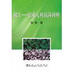 稀土――银系无机抗菌材料\张彬