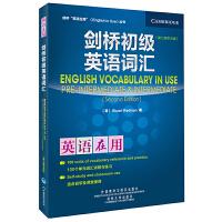 剑桥初级英语词汇(第二版中文版)(英语在用丛书)――英语学习的《圣经》,全球销量超千万册