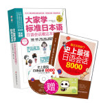 日语学习看这套就够了(职场会话+日常口语 全2册)