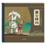 大师中国绘第二辑 民间故事系列 愚公移山