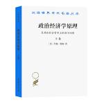政治经济学原理(上卷)(汉译名著本)