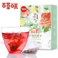 【百草味-玫瑰柠檬茶25g】玫瑰花草茶 袋泡花茶盒组合盒装