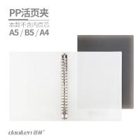 道林活页夹A4|B5|A5金属夹PP板外壳通用学生办公笔记活页纸收纳夹