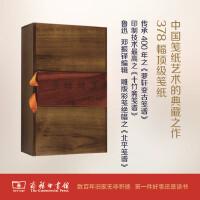 笺谱雅集(全3册) 郭舒 商务印书馆