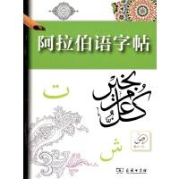 阿拉伯语字帖 拉鲁斯出版社 编 张璐 译 商务印书馆