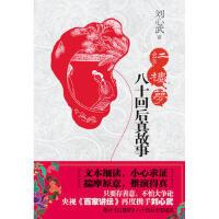 【正版二手书9成新左右】红楼梦八十回后真故事 刘心武 9787214054944