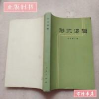 【二手旧书85成新】高等学校文科教材;形式逻辑(84年印) /金岳霖 著 人民出版社