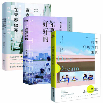 苑子文 苑子豪新书:你要好好的+向着你的方向生长+青春的梦,在青春做完(套装共3册)