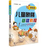 化学工业:儿童象棋基础教程(提高篇)