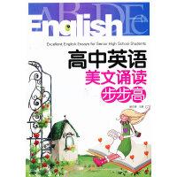 高中英语美文诵读步步高