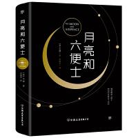 月亮和六便士(新版全译本,疲惫生活中的梦想之书)