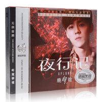 正版EXO鹿晗cd专辑夜行记流行歌曲汽车载cd碟片音乐光盘黑胶唱片