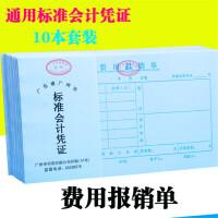 通用标准会计凭证费用报销单会收据收纳纸记账 10本/包特惠装
