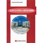 北京市农村劳动力素质培训教程