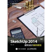 SketchUp 2014建筑设计案例教程