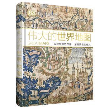 DK伟大的世界地图:浓缩历史的经典,诠释世界的杰作每一幅地图都是一件精心设计的艺术品 全面展示每幅地图的创作原因和创造过程,地图所在时期的历史文化背景以及背后的故事(百科出品)