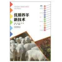 云南高原特殊色农业系列丛书:优质养羊新技术