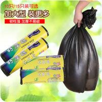 垃圾袋加厚居家大号大扫除黑色垃圾袋酒店环卫一次性垃圾袋