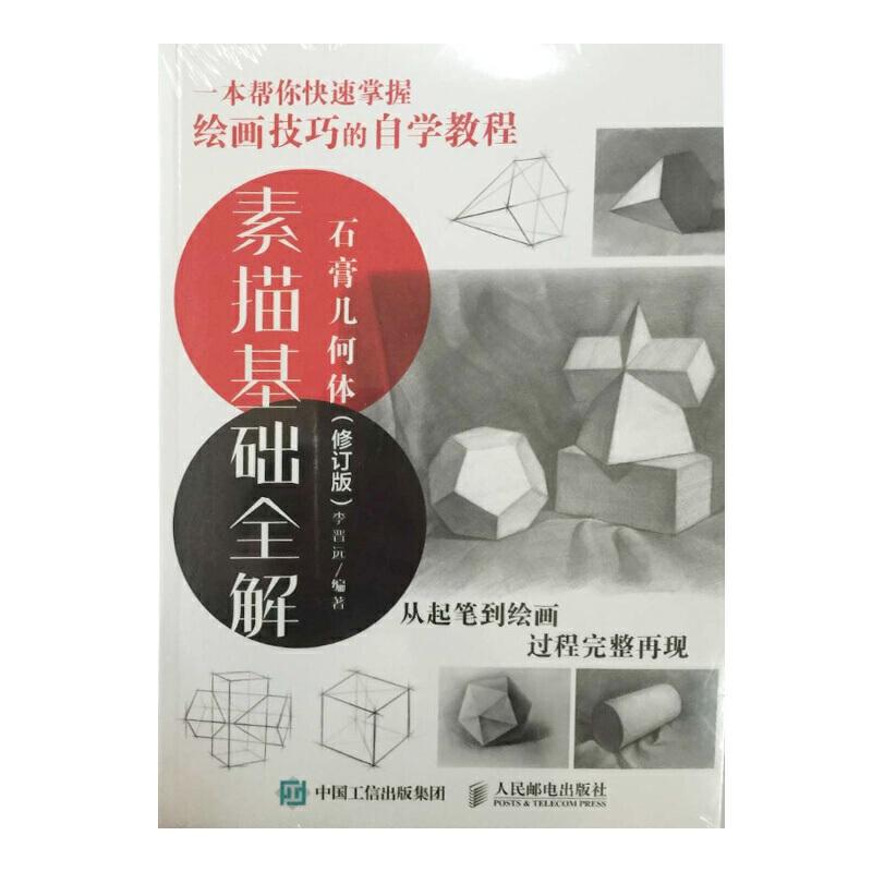 包邮正版 素描基础全解:石膏几何体(修订版)从起笔到绘画过程完整再现