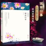 城南旧事中国文联出版社林海音原著无删减新课标指定阅读青少年版