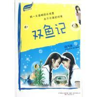 双鱼记/饶雪漫 饶雪漫 著作