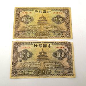两张壹圆纸币1