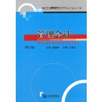 管理会计 新世纪高职高专精品教材(第三版)