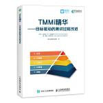 TMMi精华 目标驱动的测试过程改进