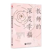 教师的深度幸福(张丽钧作品集):中国教育报2019年度教师喜爱的100本书・90佳
