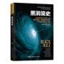 黑洞简史:对黑洞的理解左右着人类对宇宙未来的预测( 从史瓦西奇点到引力波 霍金痴迷、爱因斯坦拒绝、牛顿错过的伟大发现)