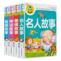 世界经典名著 智慧 美德 名人 神话 故事  小学生课外阅读书籍 青少年版 彩图注音图书7-10-12岁