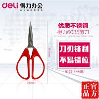 【满100减50】得力 不锈钢剪刀6035剪刀办公/家用专用剪刀 办公生活剪刀