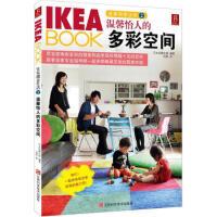 【二手书8成新】IKEA BOOK宜家创意生活2:温馨怡人的多彩空间 [日] 日本武藏出版,昌昊 江西科学技术出版社