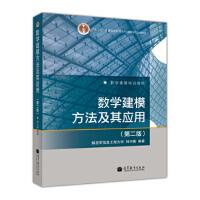 【二手旧书8成新】数学建模方法及其应用(第2版) 韩中庚 9787040264869 高等教育出版社