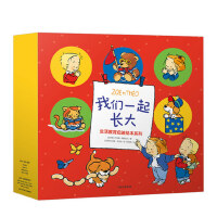 我们一起长大 套装共24册 法国教育部选目,香港幼儿园课本用书,百年出版社卡斯特曼荣誉出品 儿童启迪绘本 儿童读物