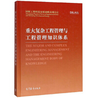重大复杂工程管理与工程管理知识体系(汉英对照)/国际工程科技发展战略高端论坛 中国工程院 9787040459012