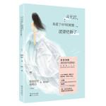 [二手旧书9成新]4天后,我爱了16年的姑娘就要结婚了 我的前任是* 9787535484598 长江文艺出版社