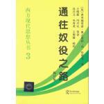 通往奴役之路:西方现代思想丛书3(修订版)